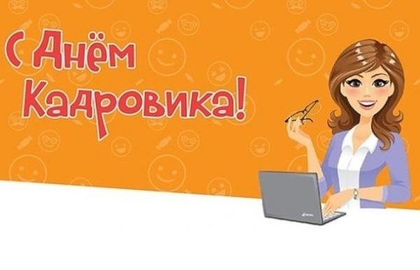 24 мая — День кадровика в России