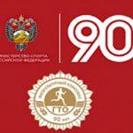 ГТО: 90-летний юбилей и семилетие возрождения